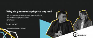 An honest interview with prof. Ivan Iorsh about fundamental education in physics